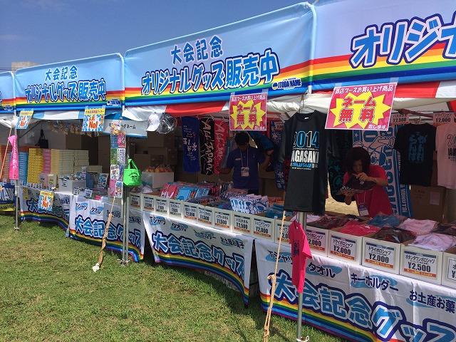 長崎国体 2014